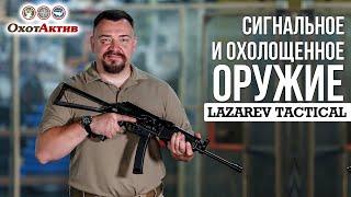 Cигнальное и охолощенное оружие. LAZAREV TACTICAL на выставке Охота и рыболовство на Руси.