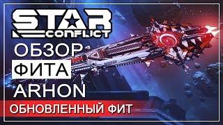ОТБОЙНЫЙ МОЛОТОК►ОБЗОР ФИТА | ARHON►Star Conflict