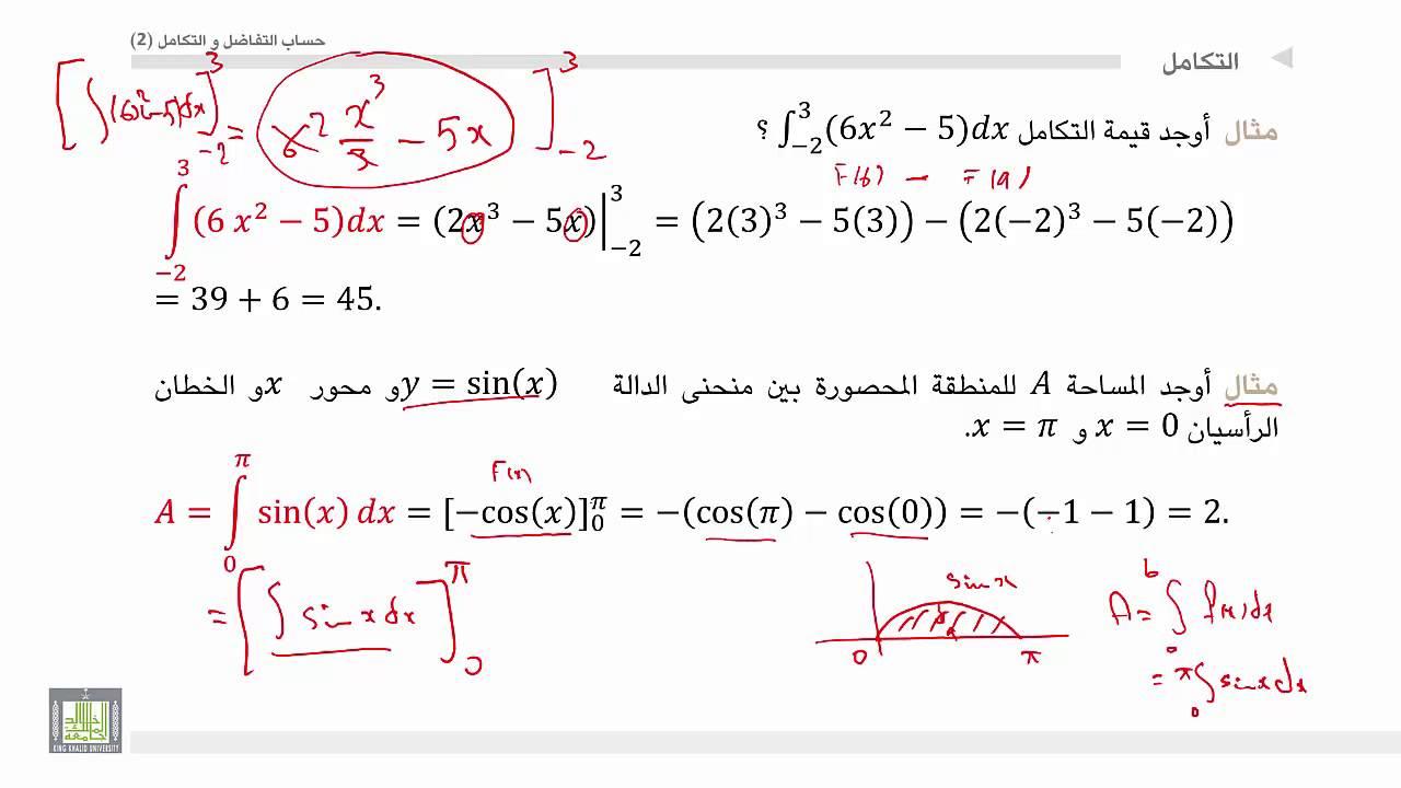 حل اسئلة كتاب التفاضل والتكامل