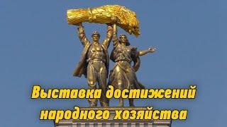 Архитектура ВДНХ   Москва