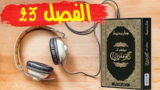 مذكرات كافر مغربي مسموعة - الفصل 23 - عزيز الكازاوي