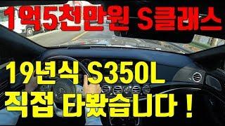 무려1억5천만원,19년식 S350L 직접타봤습니다!