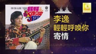 李逸 Lee Yee - 寄情 Ji Qing (Original Music Audio)