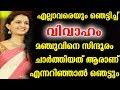 എല്ലാവരെയും ഞെട്ടിച്ച് മഞ്ചു വാര്യർ വിവാഹം | Manju Warrier Marriage