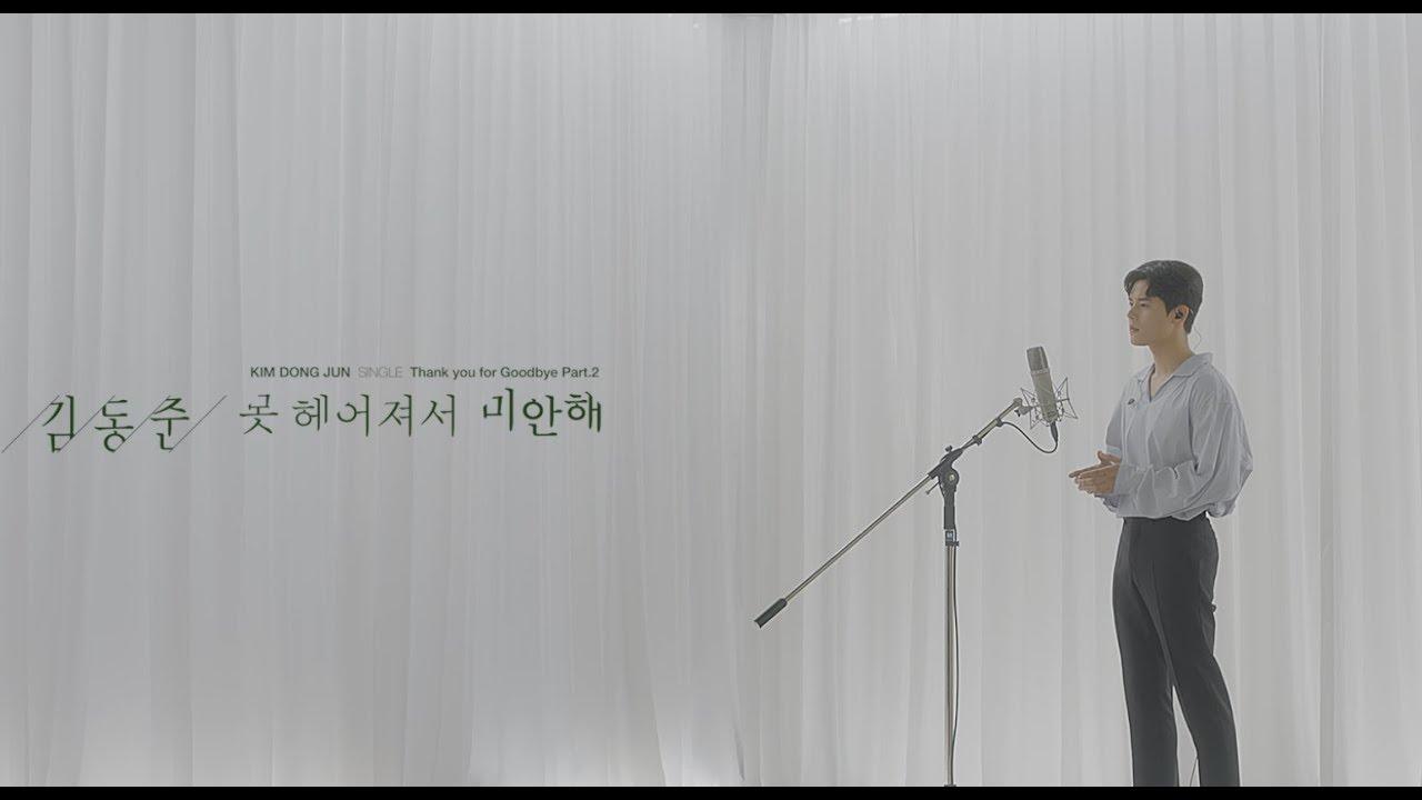 Repeat [MAJOR9/김동준] 김동준(KIM DONG JUN) '못 헤어져서