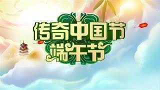 《2019传奇中国节·端午》宣传片 | CCTV中文国际
