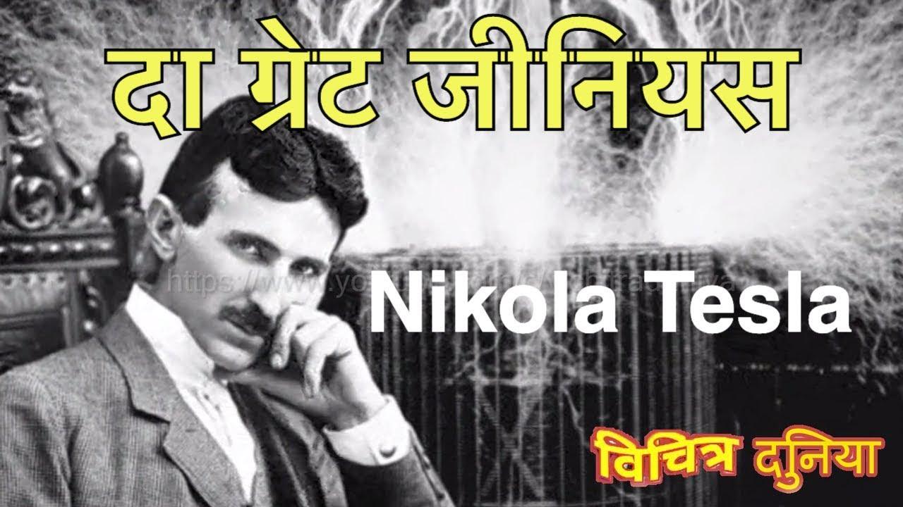 Nikola Tesla inventions- दी ग्रेट जीनियस | Tesla lost ...