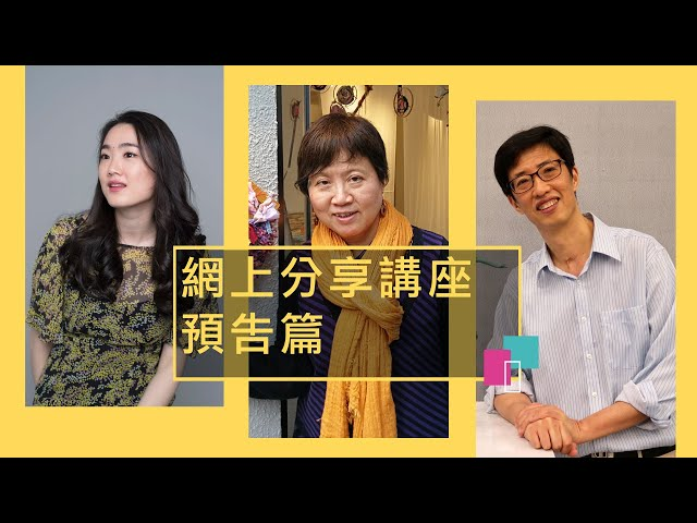 【etnet社創SoIN】無障畫創大賽2020 - 藝術共融網上分享講座(預告)