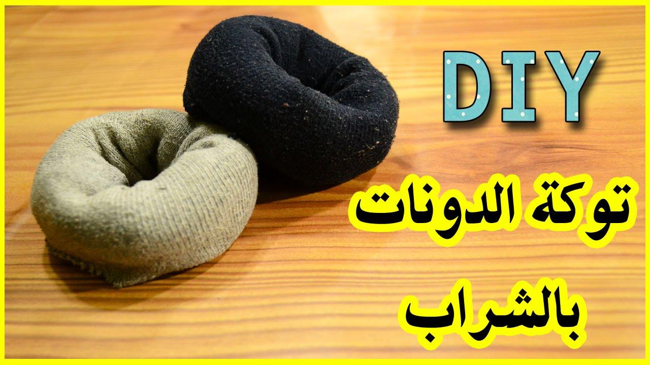 اصنعى بنفسك:كعكة الشعر الدونات من الجورب فى دقيقة |DIY sock donut bun| - YouTube
