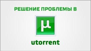 Как обойти ошибку торрента не скачивается файл(, 2016-09-22T14:30:01.000Z)