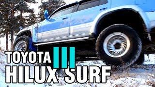 РАМНЫЙ ВНЕДОРОЖНИК за 500 тыс. - Toyota Hilux SURF, 185