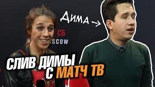 Что бывает, когда не любишь МакГрегора: Случай на UFC в России