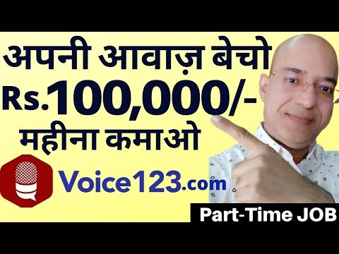 Best work from home | Part time income | freelance | voice123 | paypal | पार्ट टाइम जॉब |