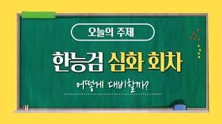 [한능검 팁 영상]한국사능력검정시험의 심화 급수는 어떻…