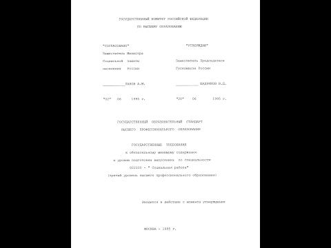 Специалист социальной работы:  ГОСТ ВПО 1995 года. Исторический документ (часть I)