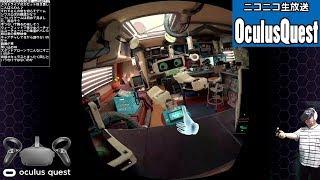 シワスタカシのダラダラ配信(ニコ生アーカイブ)2019.05.23 Oculus Questで配信テスト