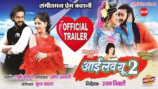 I Love You Too - आई लव यू टू || Official Movie Trailer || Mann & Muskan || New Upcoming Movie - 2019