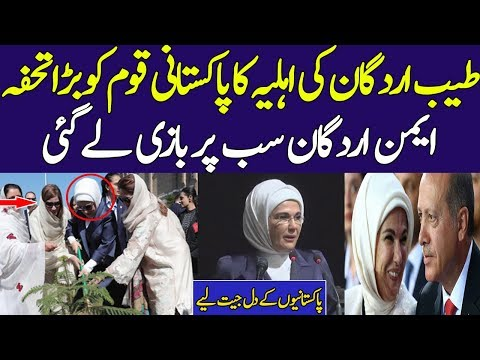 The First lady of Turkish President Wins Hearts Of Whole Pakistan
