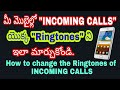 మీ మొబైల్లో INCOMING CALLS యొక్క Ringtones ని ఇలా మార్చండి || change the ringtones of incoming calls