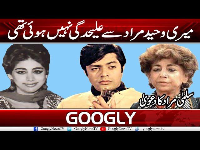 Mairi Waheed Murad Sai Alehadgi Nahi Hui Thei : Salma Murad | Googly News TV