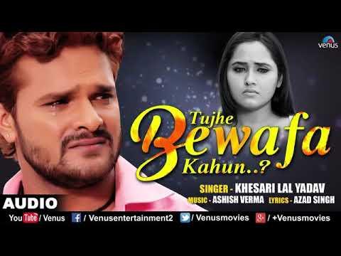 Khesari Lal ke Dard Bhare Geet Bewafai song