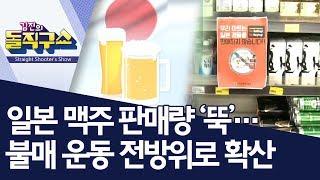 일본 맥주 판매량 '뚝'…불매 운동 전방위로 확산 | 김진의 돌직구쇼