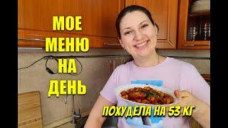 Мой Дневник Питания Мое меню На День / как похудеть мария мироневич похудела на 53 кг