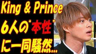 """動画タイトル ▽▽ King & Prince、平野紫耀が""""ビビった""""!!キンプリメン..."""