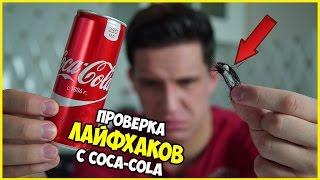 Я в ШОКЕ Coca cola | Проверка Лайфхаков | Уроки Лайфхакера