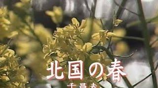 北国の春 (カラオケ) 千昌夫