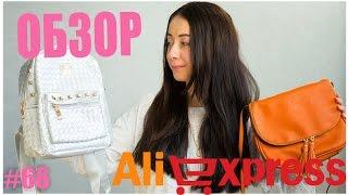 Посылка из КИТАЯ! Мой рюкзак, мужская сумка, обувь, женская одежда с Aliexpress!(Посылки с AliExpress! В этом видео я покажу покупки с Алиэкспресс, а именно: мой рюкзак, женскую сумку, мужскую..., 2016-03-31T12:16:12.000Z)