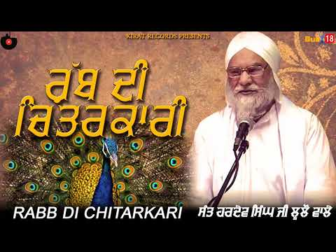 Sant Hardev Singh Ji Lulo Wale - Rabb Di Chitarkari - Full Katha 2018   Kirat Records