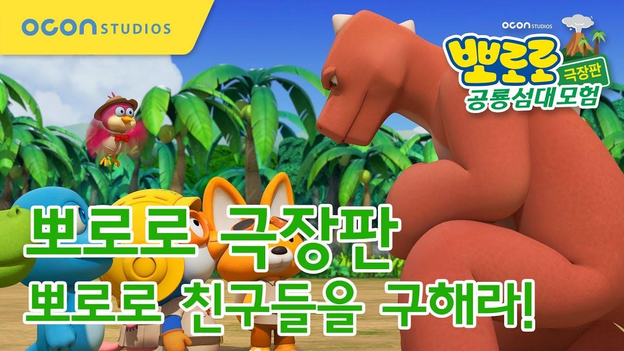 [뽀로로 극장판 공룡섬대모험] 뽀로로 친구들을 구해라! (Pororo The Movie - Dinosaur Island Adventure)