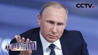 """[中国新闻] 普京:俄美关系""""正变得越来越差""""   CCTV中文国际"""