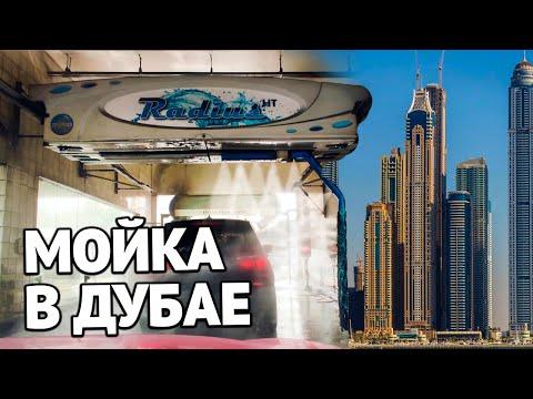Автоматическая мойка в Дубае. Цены и обзор всего процесса