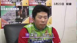 第66回 日本選手権競輪 決勝戦インタビュー