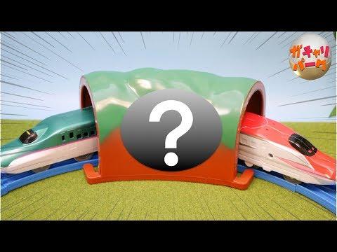 プラレール 新幹線 シンカリオン 手探りボックスやトンネルにすぽすぽはいるよ〜すぽすぽ動画 E5系はやぶさ ドクターイエロー E6系こまち ガチャリパーク GachariPark SpoSpo