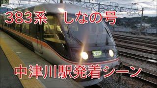 【中央(西)線特急(2)】383系(海シンA2編成+A101編成)「しなの19号」中津川駅発着シーン