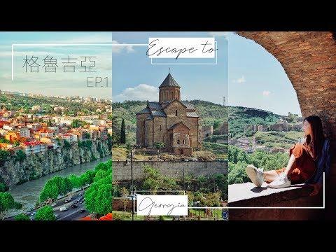 🇬🇪格魯吉亞 EP.1 | 高加索我來啦!第一天在第比利斯就遇到蛇🐍 我要吐槽格魯吉亞菜😷