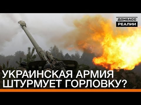 Украинская армия штурмует