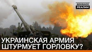 Украинская армия штурмует Горловку? | Донбасc.Реалии