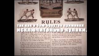 История: Джек Браутон - разработчик первых правил бокса и многолетний чемпион Англии