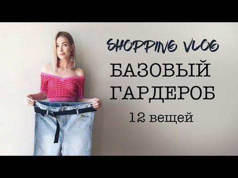 Vlog #23: Базовый гардероб. Бюджетный шопинг (Bershka, Massimo Dutti)