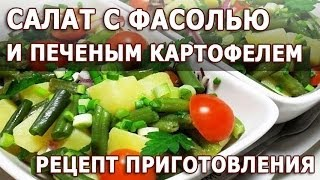 Рецепты салатов. Салат с фасолью и печеным картофелем простой рецепт