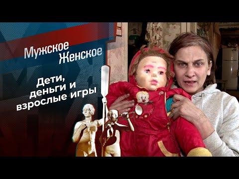 Дети за наследство. Мужское / Женское. Выпуск от 31.03.2021