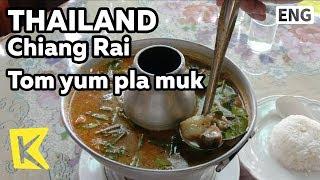 【K】Thailand Travel-Chiang Rai[태국 여행-치앙라이]메기 매운탕 똠양뿔라븍/Golden Triangle/Mekong/Tom yum pla muk/Catfish