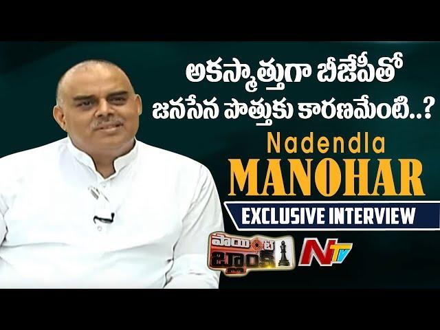 Janasena Leader Nadendla Manohar Exclusive Interview    Point Blank    NTV