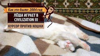 Лёша играет в третью Циву, а кошка Вафля ему мешает! Видео 2004 года.