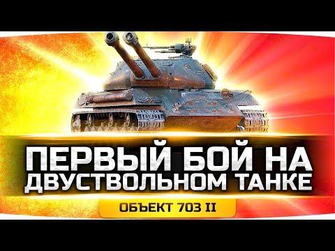 Двуствольный Танк Можно Получить ● Первый Бой на Объекте 703 II