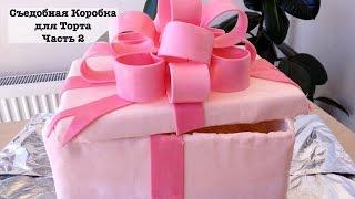 Как Украсить Торт - Съедобная  Коробка для Торта (Часть 2) How to Decorate a Cake (Part 2)